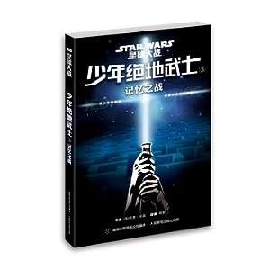 Star Wars Young Jedi Knights 3 memories of the war(Chinese Edition): MEI ] QIU DE WO SEN ZHU