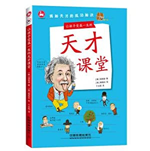 Let the children benefit from a lifetime of genius classroom(Chinese Edition): HAN ] ZHENG MING SHU...