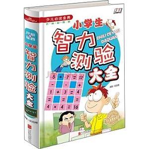 Golden Children reading: Pupils quiz Daquan(Chinese Edition): HOU HAI BO ZHU