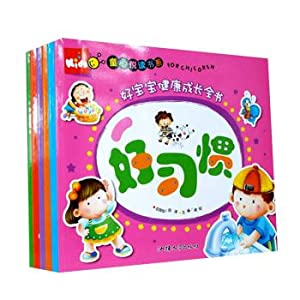 Tongxin Yue reading fasten your babies grow up healthily book (set of 6)(Chinese Edition): GONG XUN...