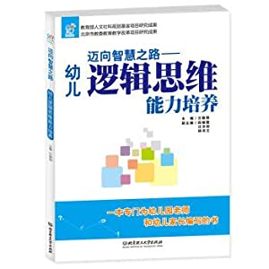 Hairun Sunshine towards the road of wisdom: children logical thinking Ability(Chinese Edition): ...