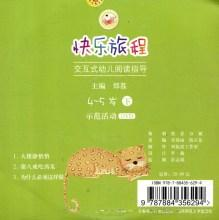 Happy Journey: an interactive guide children to read (4-5 years old demonstration DVD)(Chinese ...