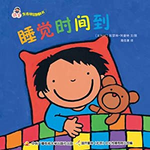 Meng Po life experience looking through the book: bedtime(Chinese Edition): BI LI SHI ] KAI SE LIN ...