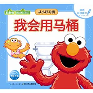 Sesame Street good habits from childhood: I would use the toilet(Chinese Edition): MEI ] SHA LA AI ...