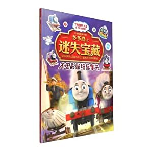 Thomas and friends. Lost a lot of Treasure Island Movie sticker storybook(Chinese Edition): YING ...