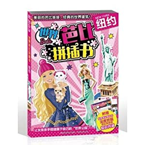 Fight inserted Barbie World Book: New York(Chinese Edition): MEI TAI ZHU