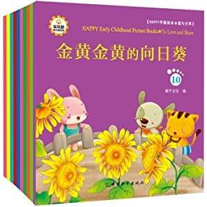 happy early childhood picture books Eyre and sharing (set of 10)(Chinese Edition): ZHI ZI WEN HUA ...