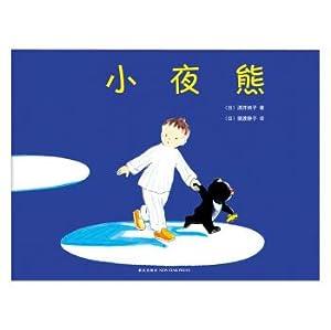 Little Bear Night (2015 Edition)(Chinese Edition): RI ] JIU JING JU ZI ZHU