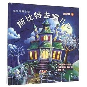 Where Si Bite(Chinese Edition): YING ] LU PO TE MA XIU SI ZHU