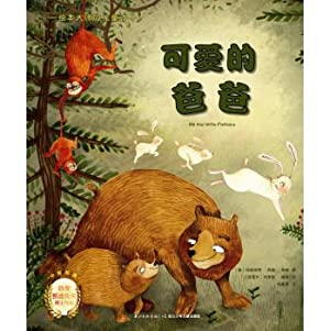 Children's picture books poetry masters: Lovely father(Chinese Edition): MEI ] MA GE LI TE ...