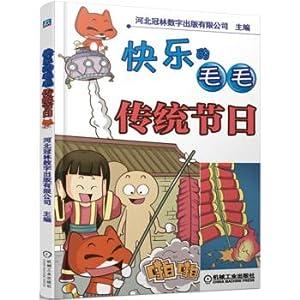 Happy plush traditional festival(Chinese Edition): HE BEI GUAN LIN SHU ZI CHU BAN YOU XIAN GONG SI ...