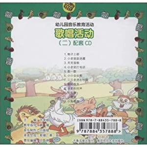 Kindergarten music education activities. singing activities. 2 CD Set(Chinese Edition): XU ZHUO YA ...