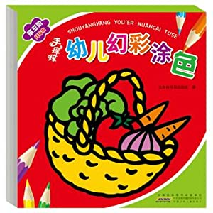 Children painted hands itch Symphony The third stage (set of 3)(Chinese Edition): BI LI SHI HAI MA ...