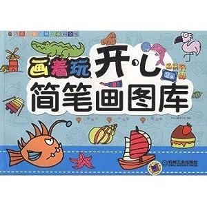 Painted Play: Happy stick figure Gallery (2nd Edition)(Chinese Edition): GUAI BAO QI MENG YAN JIU ...