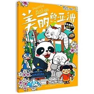 Happy to draw the world: Asia beautiful(Chinese Edition): TANG YAO ZHU
