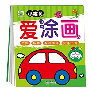 Morrowind Children's colorful coloring Videos: baby love painting 3(Chinese Edition): CHEN ...