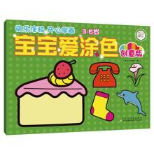 Baby love coloring: Creative Edition(Chinese Edition): YING TONG SHU FANG BIAN ZUAN ZHONG XIN BIAN
