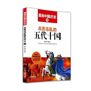 Picture Chinese history: the Five Dynasties and Ten Kingdoms hurried retreat(Chinese Edition): PAN ...