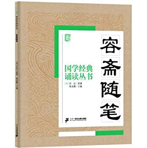 Reading Chinese classics series: Let Essays(Chinese Edition): SONG ] HONG