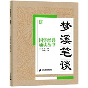 Reading Chinese classics series: Dream Pool Essays(Chinese Edition): SONG ] SHEN KUO ZHU