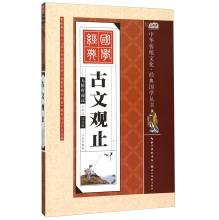 Classical view only (read full accessibility Painted phonetic version)(Chinese Edition): LUO YAN ...