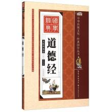 Tao Te Ching (Full Painted phonetic version Accessible reading)(Chinese Edition): LUO YAN HUI BIAN