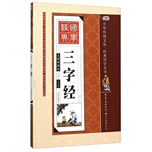 Three Character Classic (Full Painted phonetic version Accessible reading)(Chinese Edition): HU ...