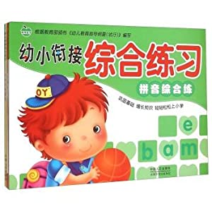 Young Cohesion Exercises (set of 5)(Chinese Edition): ZHONG GUO REN KOU CHU BAN SHE BIAN