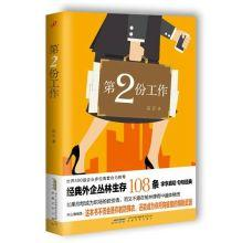 The first two jobs (the new version)(Chinese Edition): WEN YAN ZHU
