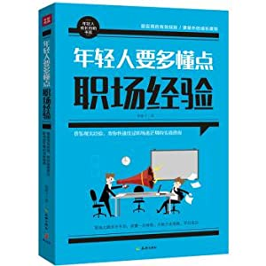More young people to understand the point of experience in the workplace(Chinese Edition): KE TENG ...