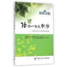 College graduates in the workplace accompany you go along Workplace Case Set(Chinese Edition): REN ...
