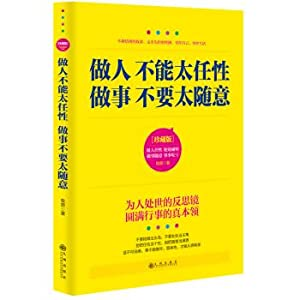 Do not be too headstrong things do not get too casual(Chinese Edition): MU YUAN ZHU