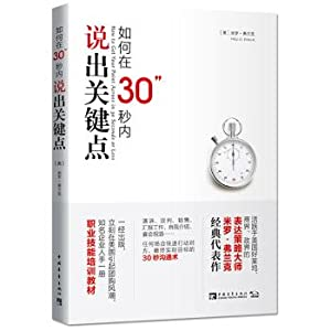 How to tell the key points within 30 seconds(Chinese Edition): MEI ] MI LUO FU LAN KE ZHU