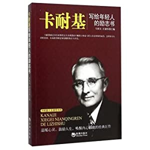 Carnegie wrote inspirational book for young people(Chinese: MA YIN WEN