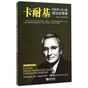 Carnegie wrote to the man's a required: MA YIN WEN