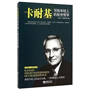 Carnegie wrote philosophy of life of young: MA YIN WEN