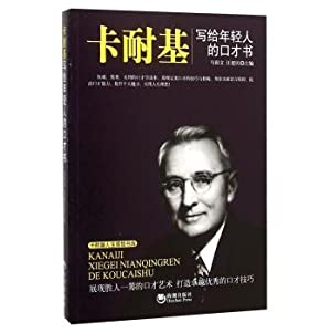Carnegie eloquence wrote a book for young: MA YIN WEN