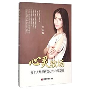 Mind ranch everyone has their own mind prairie(Chinese Edition): FU YAO ZHU