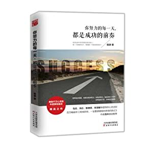 Every day you work hard. are successful prelude(Chinese Edition): CHEN JING ZHU