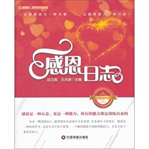 Chinese fortune gold division Press start Super lecturer Gifts Thanksgiving log book series(Chinese...