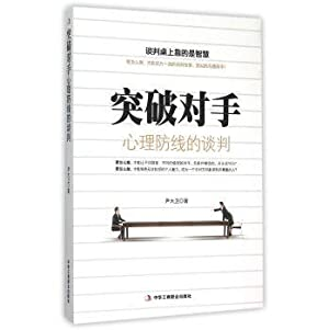 Psychological barrier to break through the opponent negotiations(Chinese Edition): YIN DA WEI ZHU