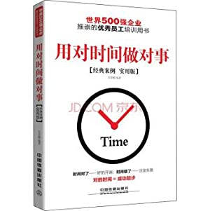 With time do the right thing (classic case practical version)(Chinese Edition): WU XUE GANG ZHU