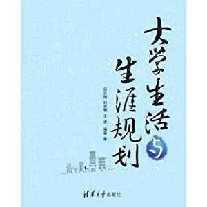 Life and Career Planning University(Chinese Edition): LV YUN XIANG . LIU YI BO DENG ZHU