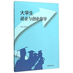 Graduates Employment and Career Guidance(Chinese Edition): HAN HONG MEI BIAN