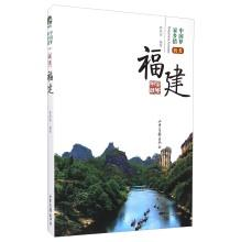 Chinese Dream hometown situation: I love Fujian(Chinese Edition): LIN YAN YAN ZHU