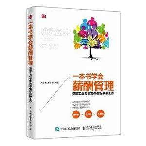 A book Compensation Management Institute senior real: ZHOU YA BO