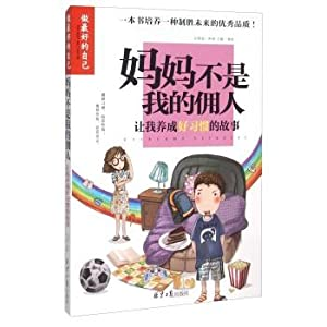 Mom's not my servant (let me develop good habits of story) do their best(Chinese Edition): ...