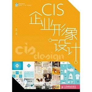 CIS corporate image design(Chinese Edition): GAO BIN ZHU