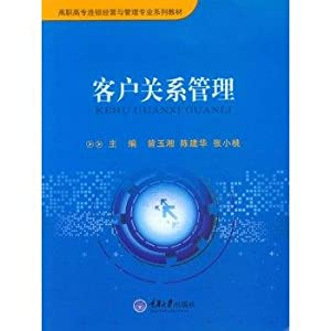 Customer Relationship Management(Chinese Edition): CENG YU XIANG . CHEN JIAN HUA DENG BIAN