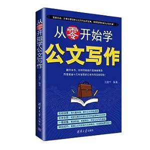 Learning from scratch Document Writing(Chinese Edition): WANG JIAN PING ZHU